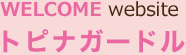 WELCOME website トピナガードル