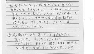 TG 2014-12-02 三重県 谷口