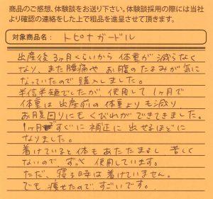 TG 2016-08-04 東京都 大石