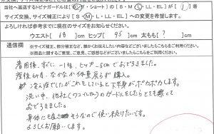 TG 2016-07-19 愛知県 堀
