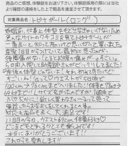 TG 2015-01-05 埼玉県 成田