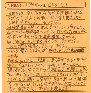 TG 2016-10-07 群馬県 YK