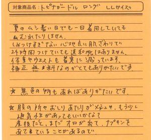 TG 2016-07-19 北海道 柴田