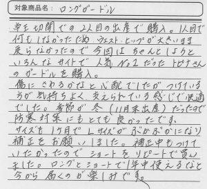 TG 2015-01-09 大阪府 金山